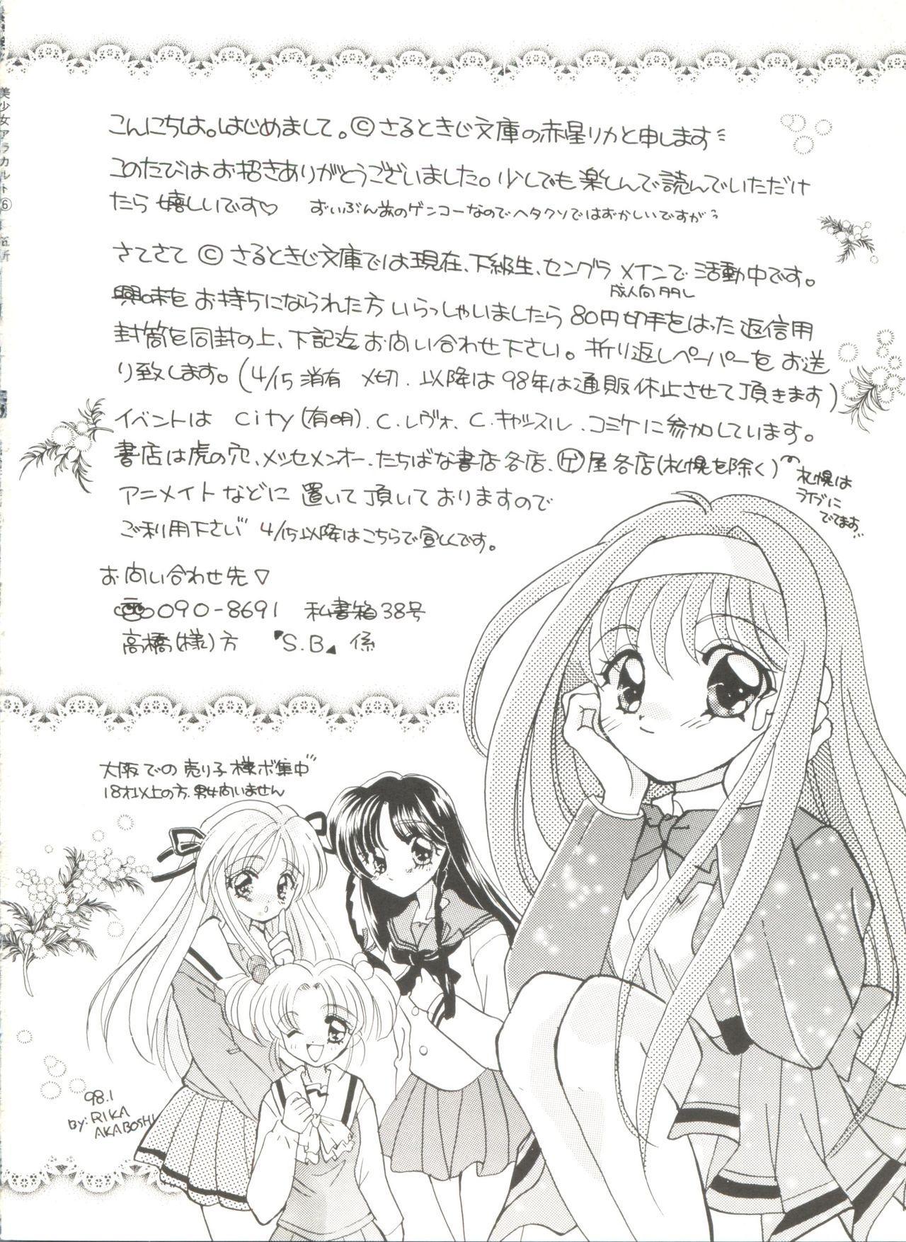 Doujin Anthology Bishoujo a La Carte 6 83