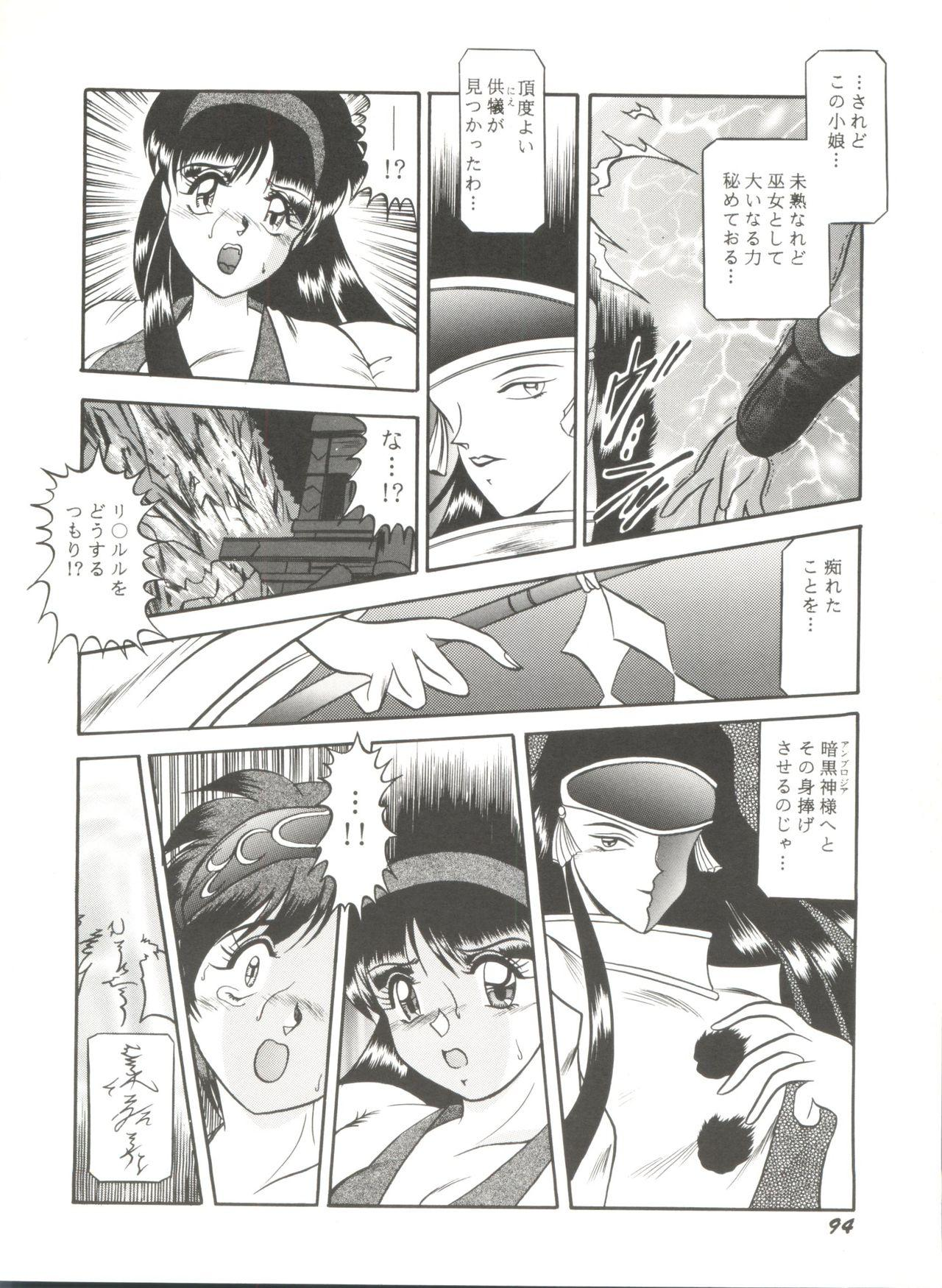 Doujin Anthology Bishoujo a La Carte 6 96