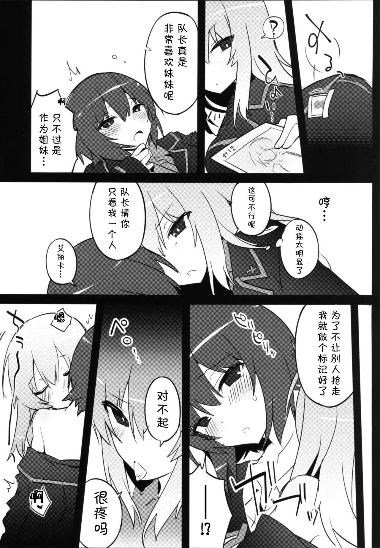 Futanari Erika to Maho no Himitsu 12