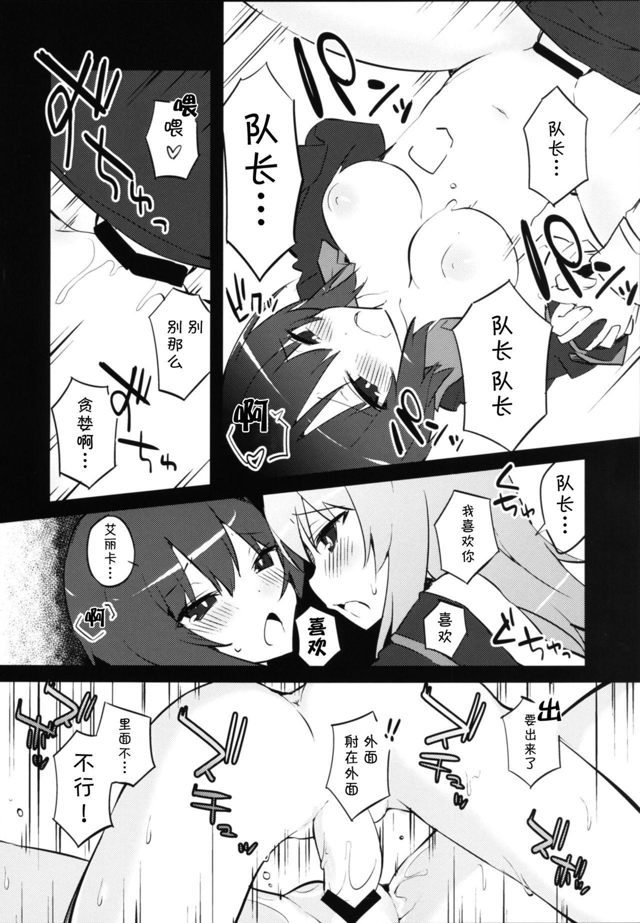 Futanari Erika to Maho no Himitsu 15