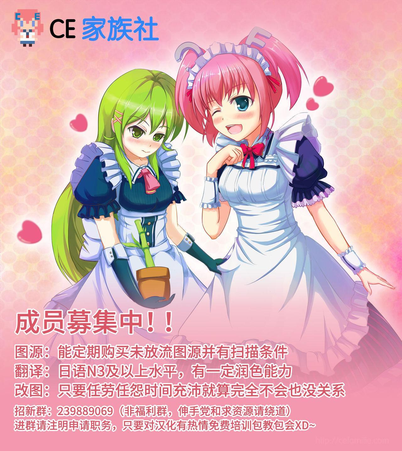 Futanari Erika to Maho no Himitsu 18