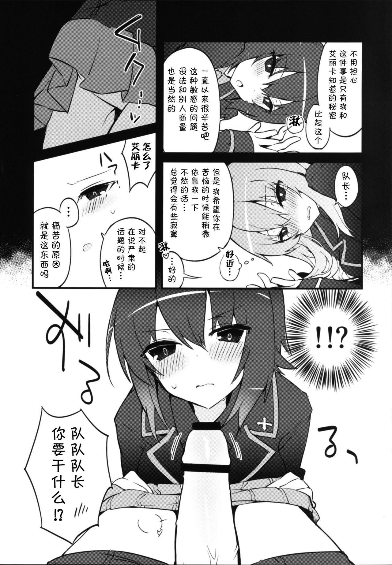 Futanari Erika to Maho no Himitsu 8