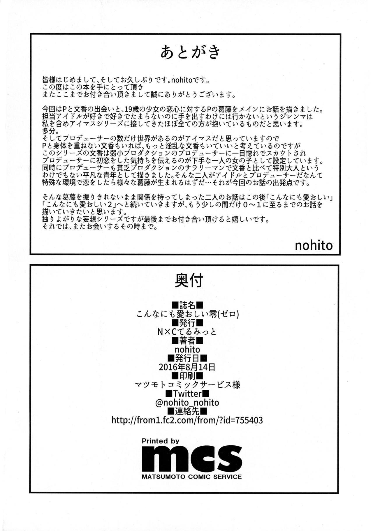 Konna ni mo Itooshii Zero 25