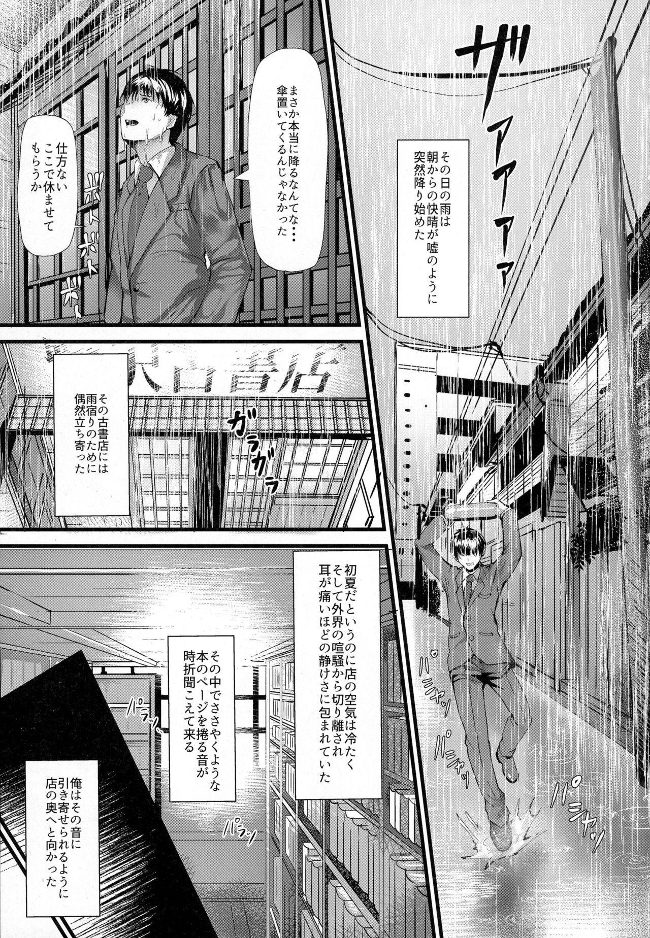 Konna ni mo Itooshii Zero 2