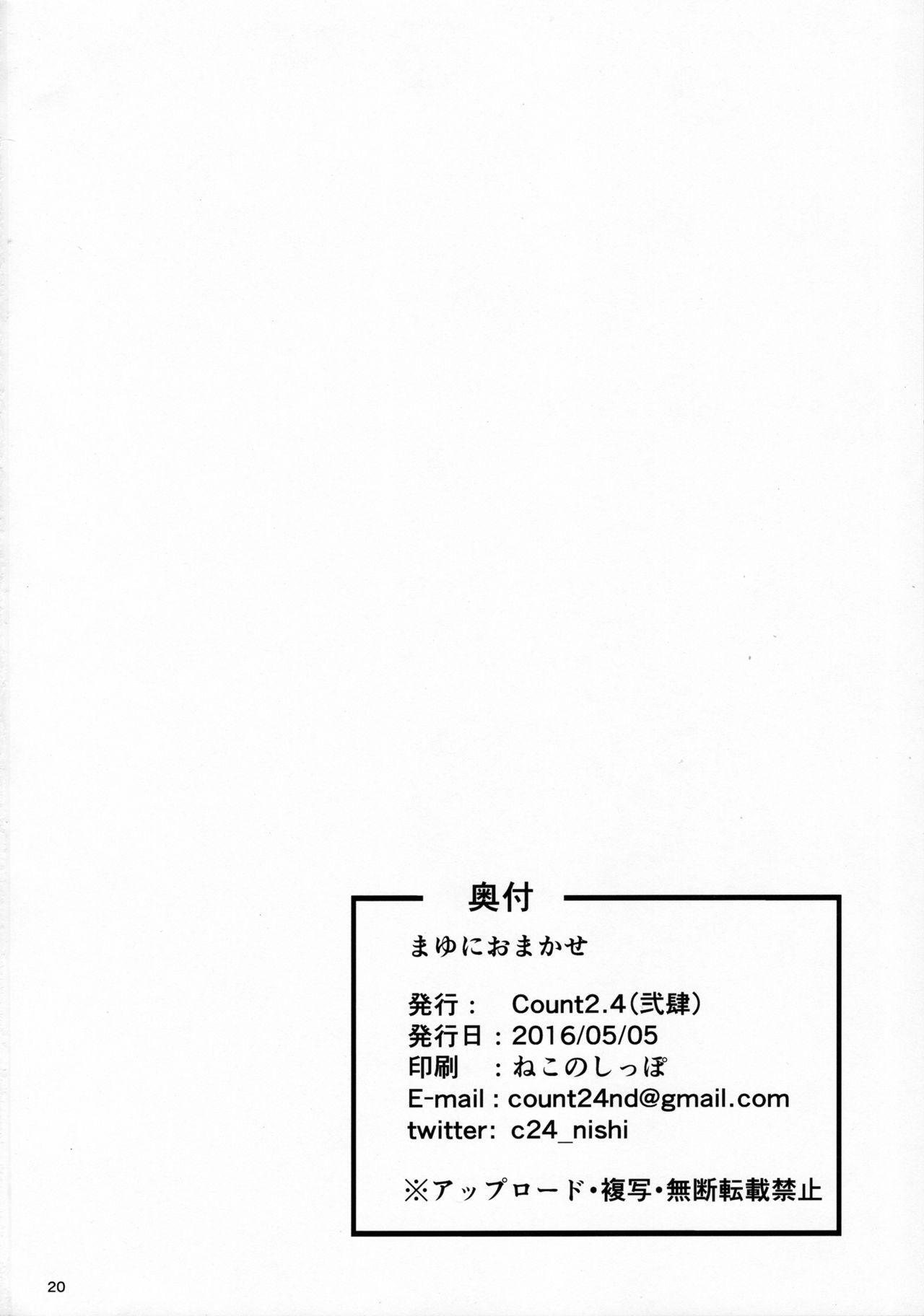 Mayu ni Omakase 18