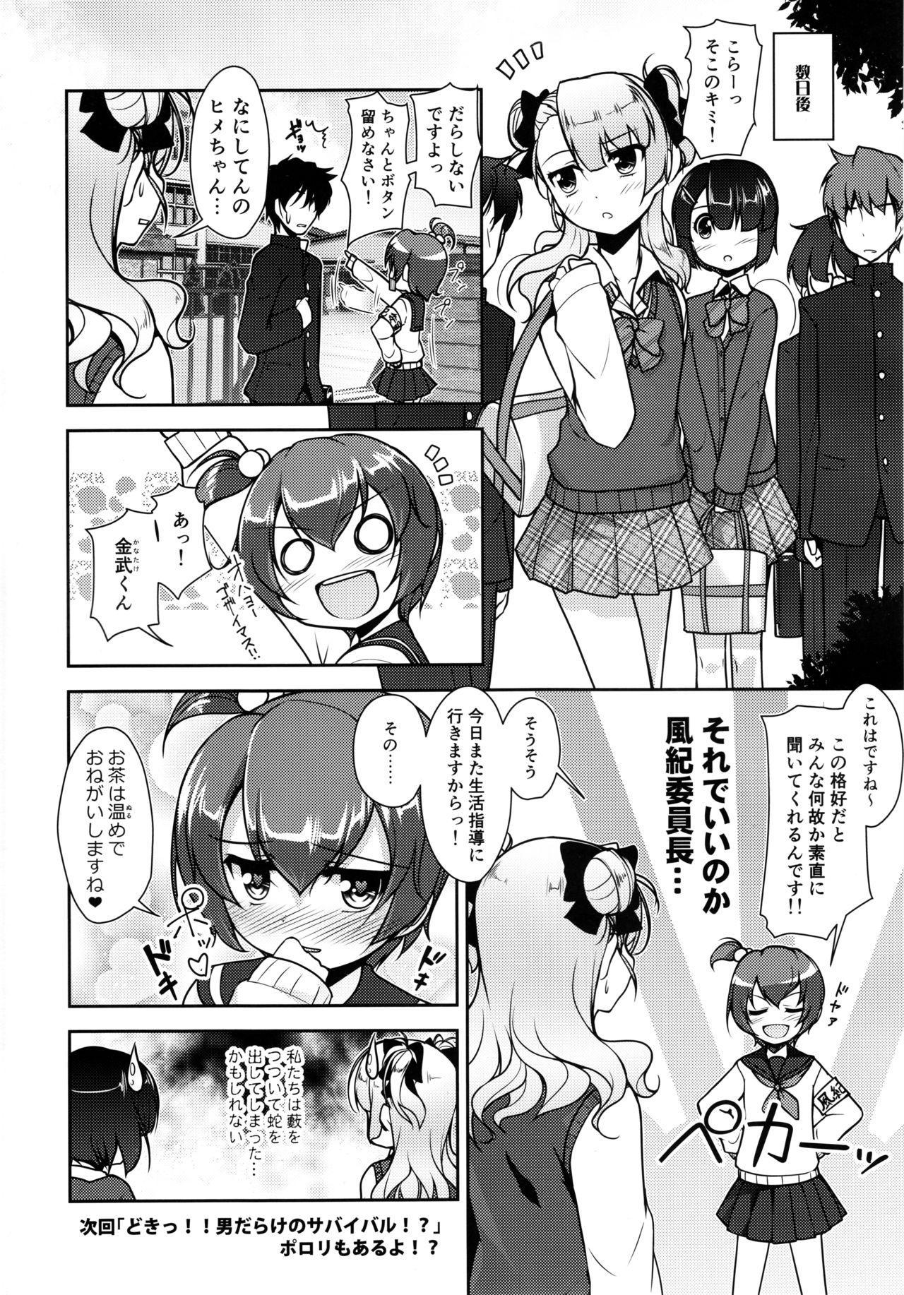 Hokenshitsu no JK-san 3 16