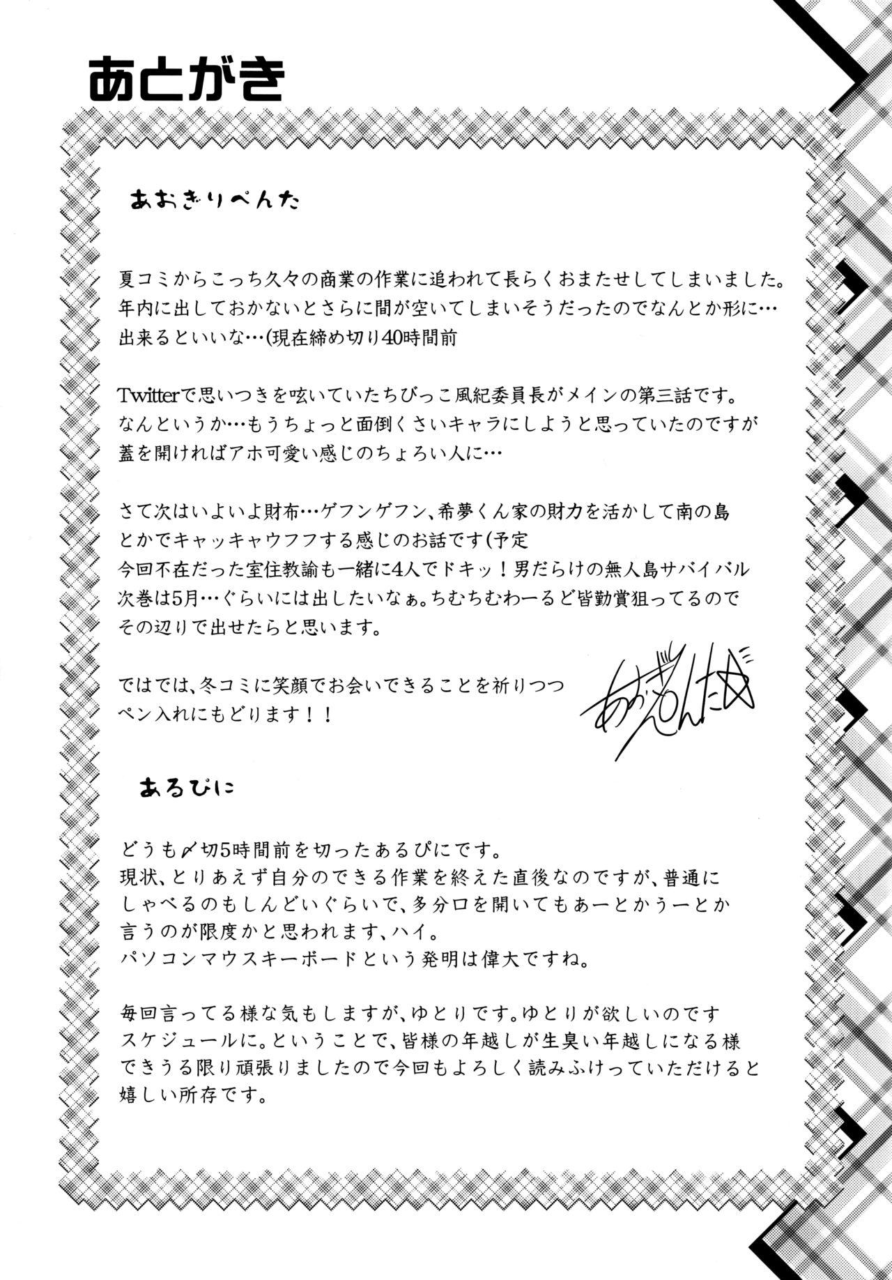 Hokenshitsu no JK-san 3 17