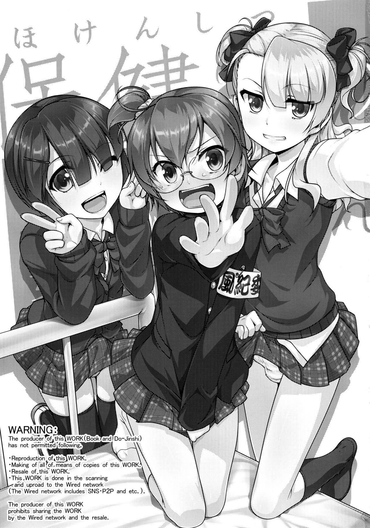 Hokenshitsu no JK-san 3 1