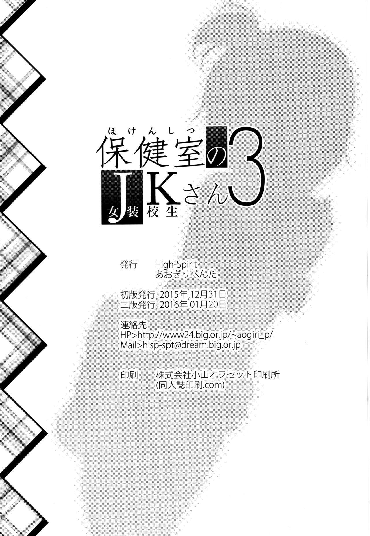Hokenshitsu no JK-san 3 21