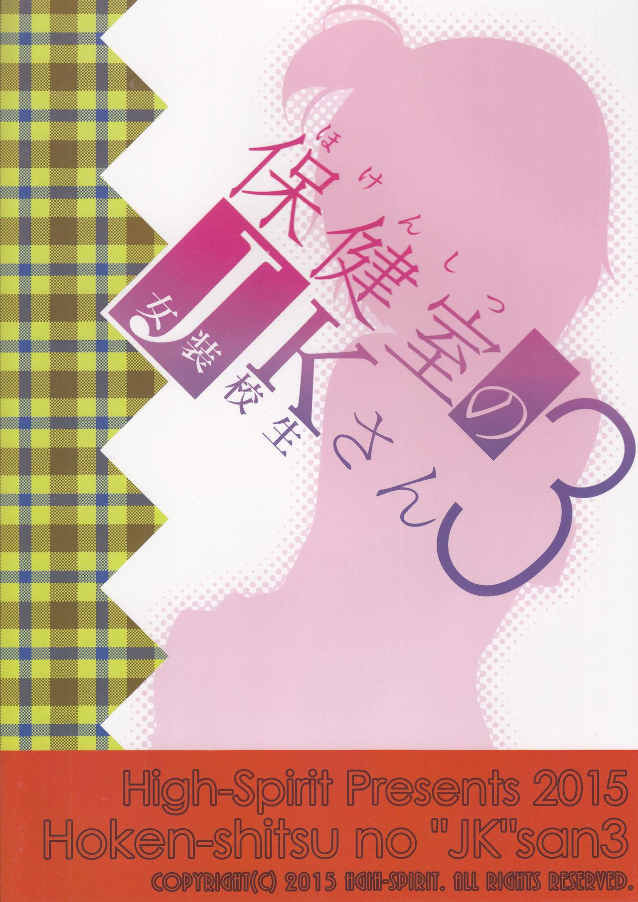 Hokenshitsu no JK-san 3 22