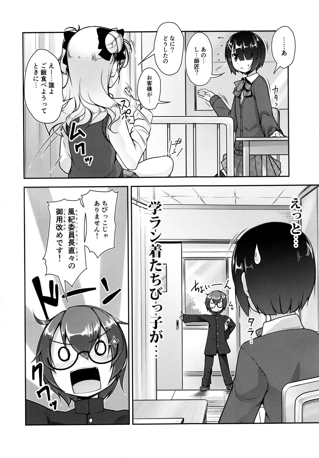 Hokenshitsu no JK-san 3 4