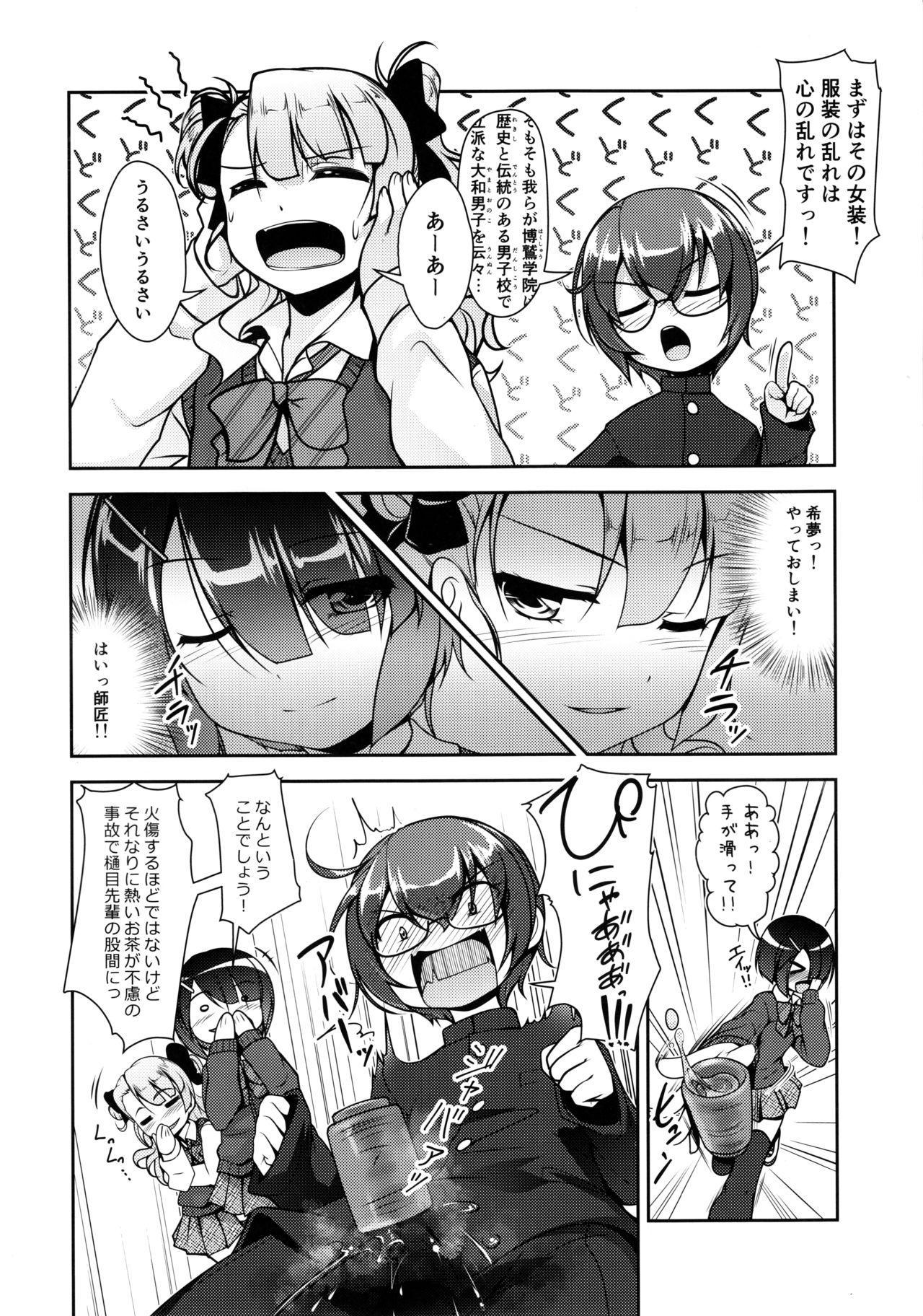 Hokenshitsu no JK-san 3 6