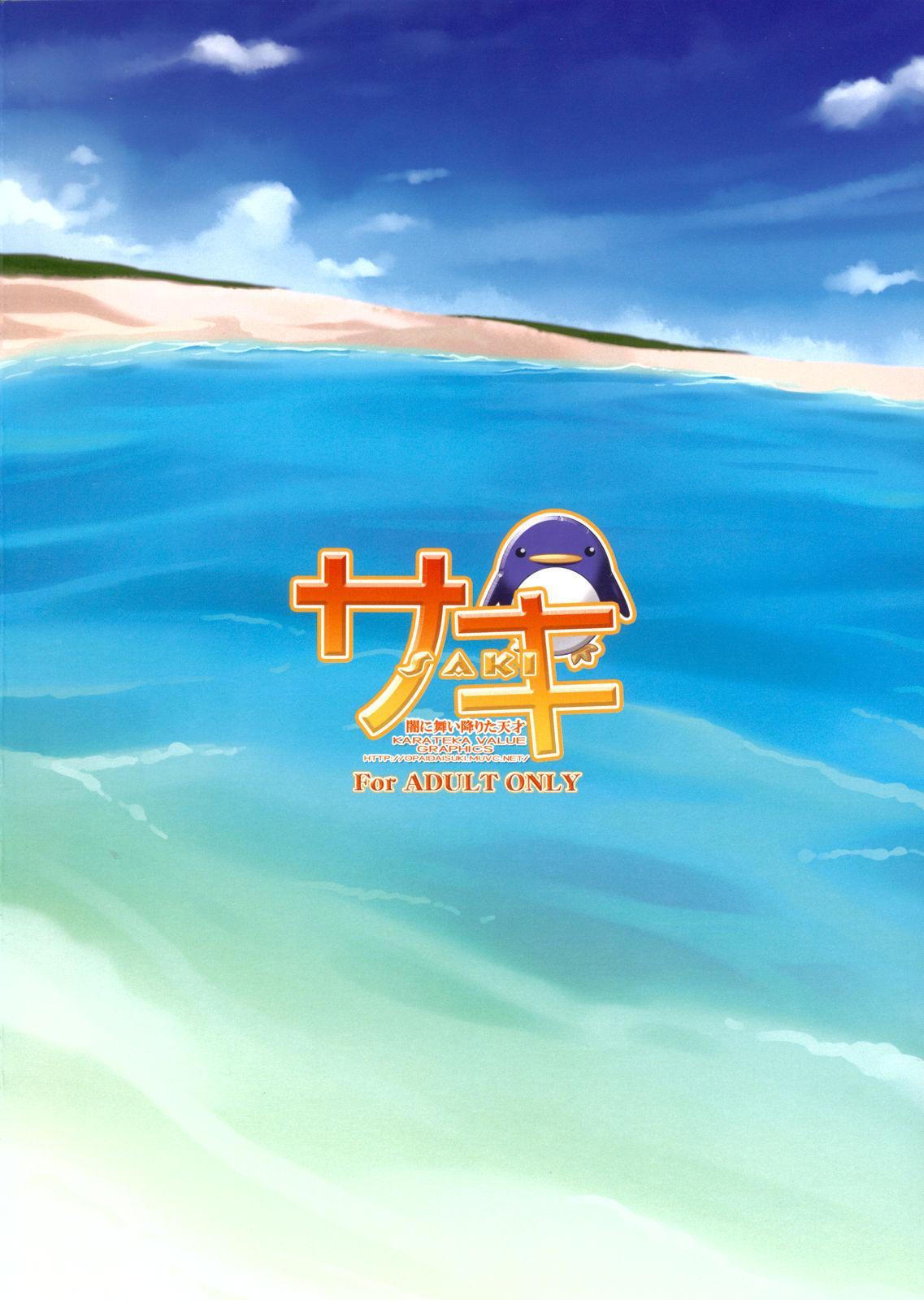 (C76) [Kikyakudou (Karateka VALUE)] Saki -Yami ni Maiorita Tensai-   Saki - The Genius Who Descended Into Darkness (Saki) [English] [EHCOVE] 1