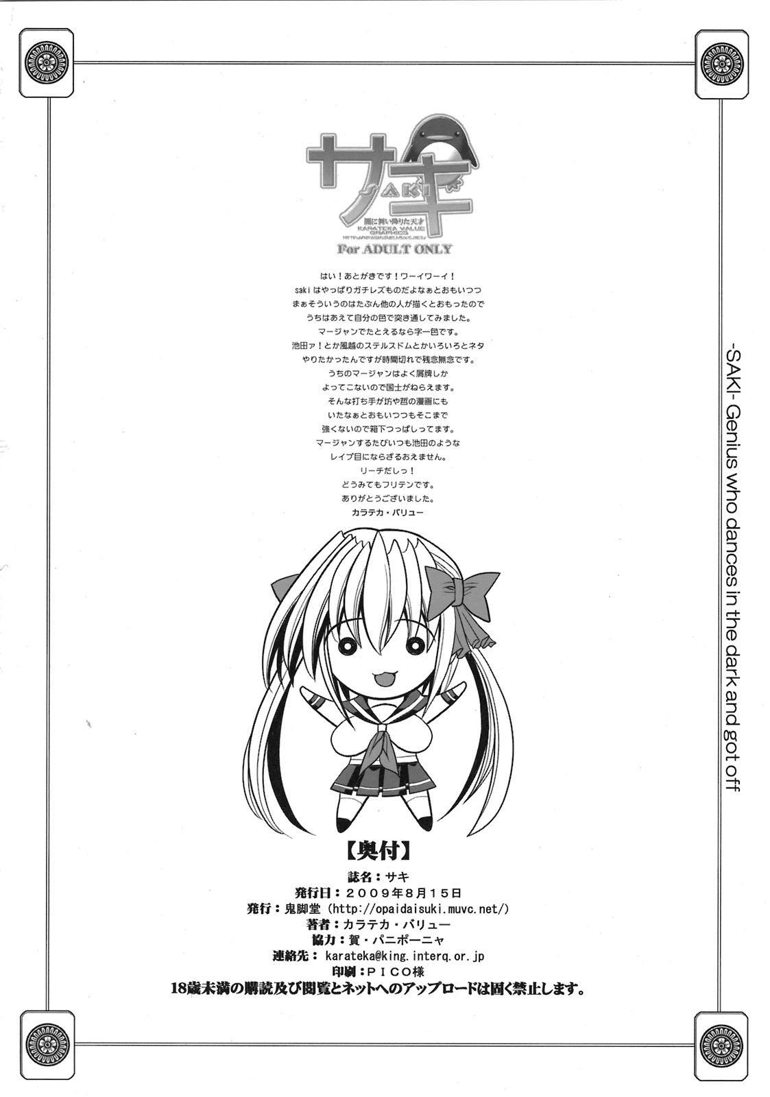 (C76) [Kikyakudou (Karateka VALUE)] Saki -Yami ni Maiorita Tensai-   Saki - The Genius Who Descended Into Darkness (Saki) [English] [EHCOVE] 25