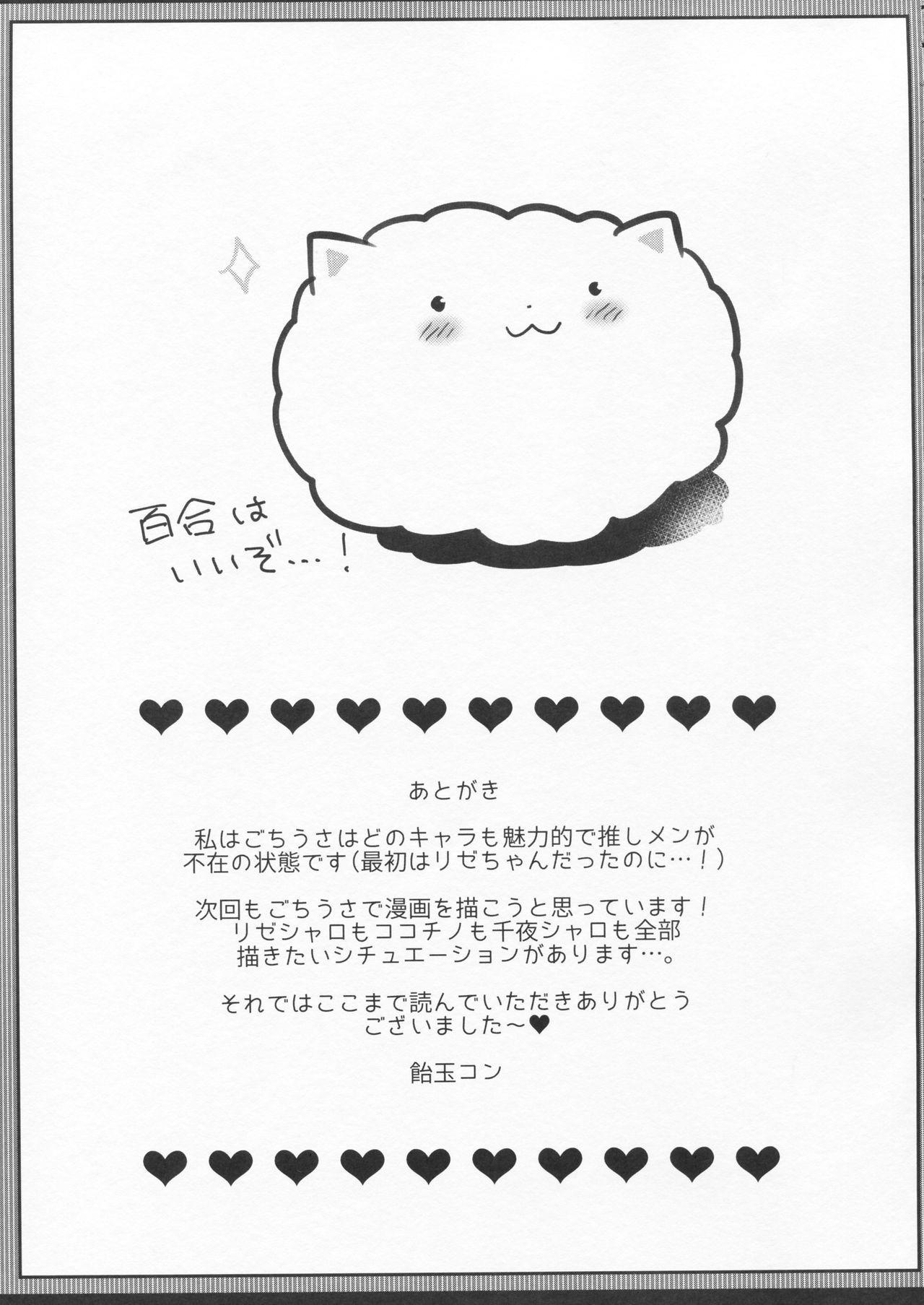 Hatsujou Chino-chan no Himegoto 19