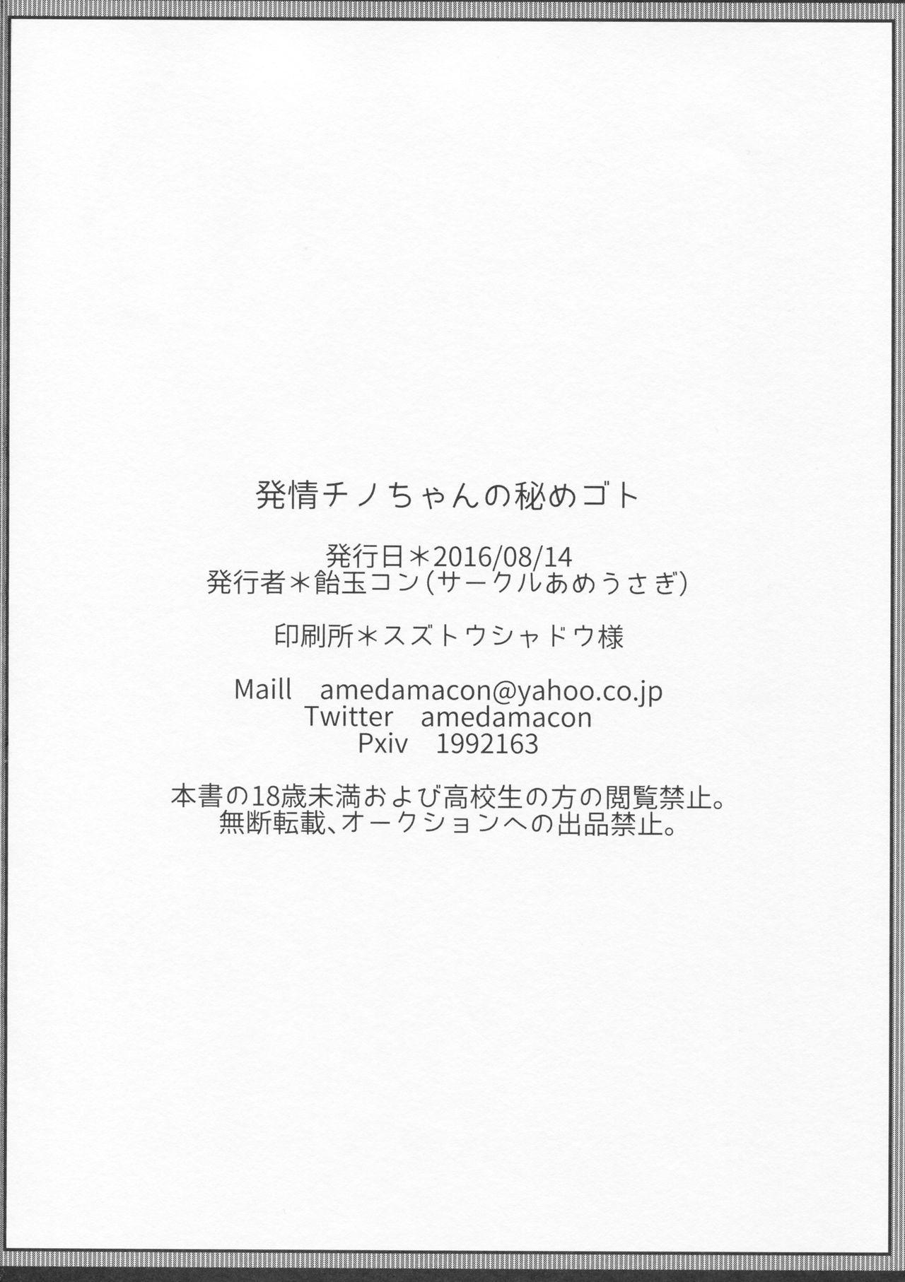 Hatsujou Chino-chan no Himegoto 20