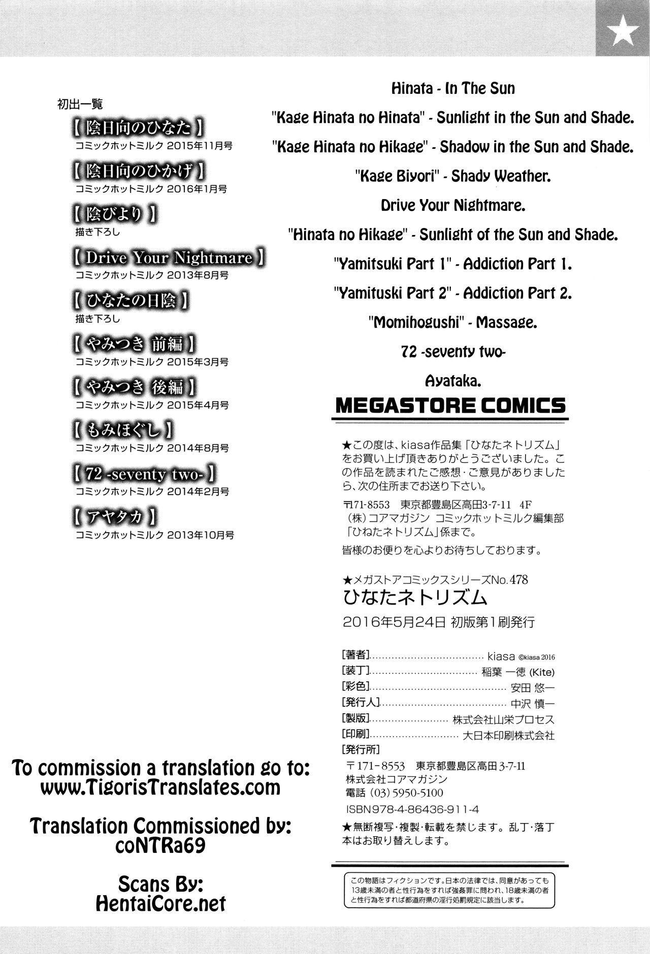 Hinata NTRism 210
