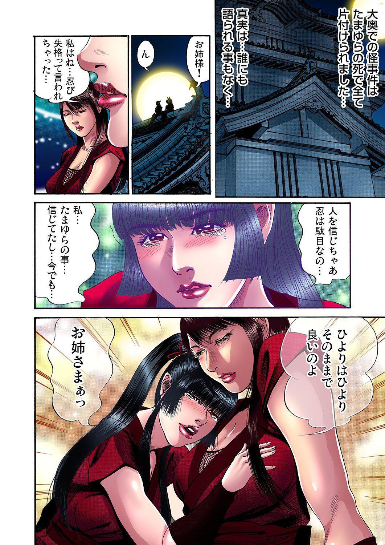 Gaticomi Vol.11 100