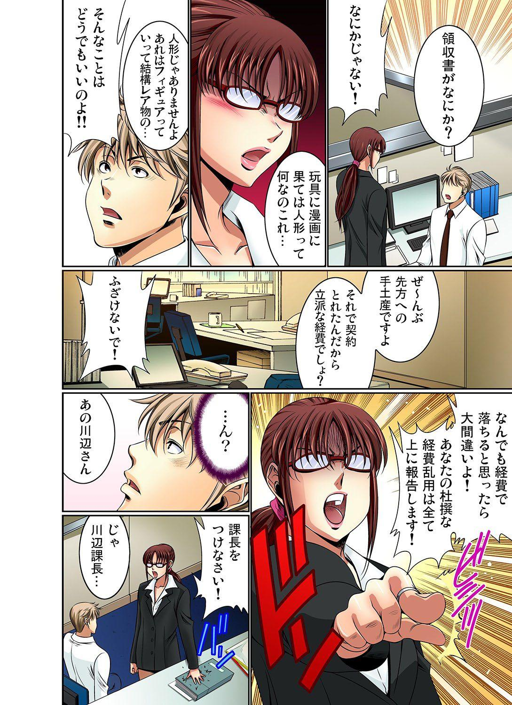 Gaticomi Vol.11 110