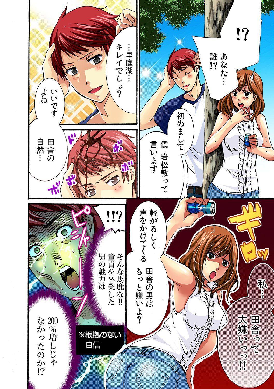 Gaticomi Vol.11 34