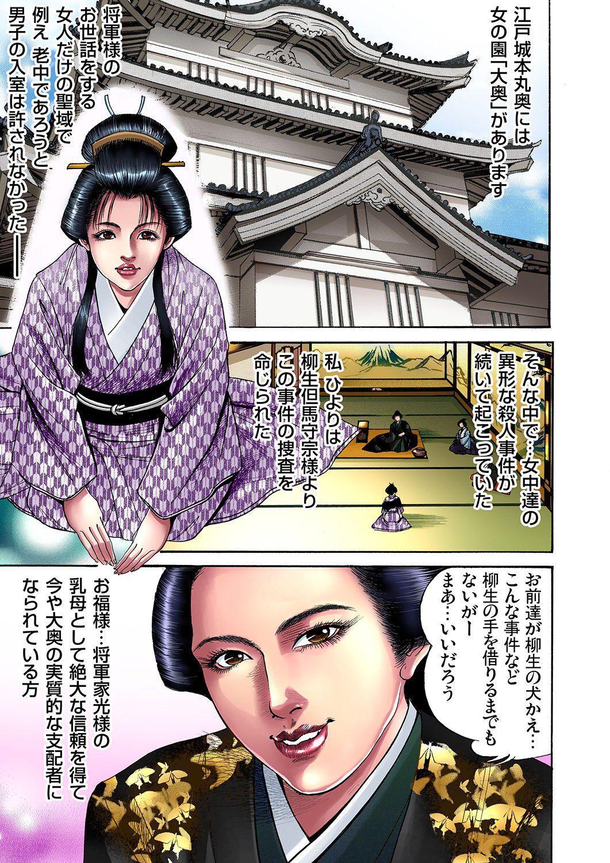 Gaticomi Vol.11 79