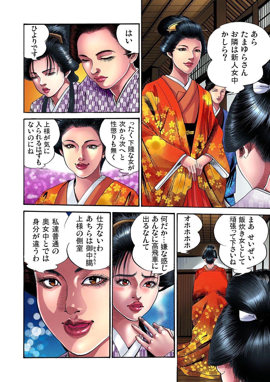 Gaticomi Vol.11 82