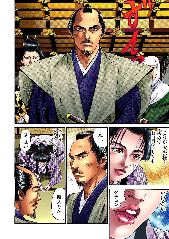 Gaticomi Vol.11 84