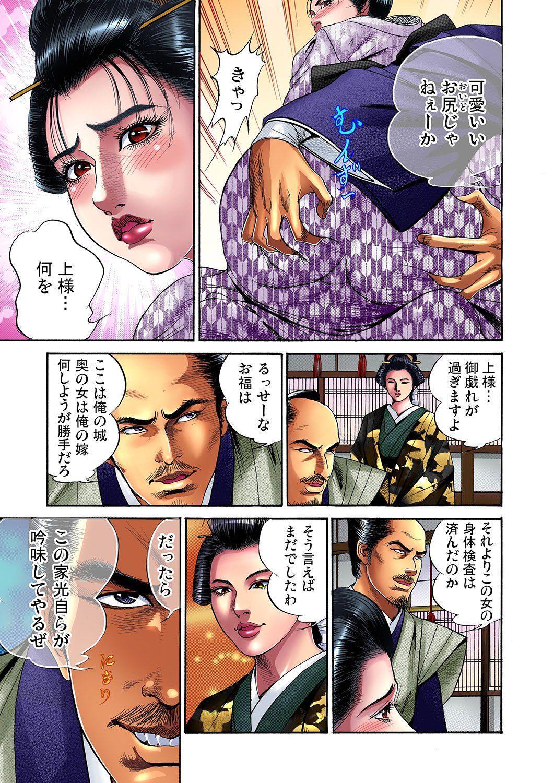 Gaticomi Vol.11 85