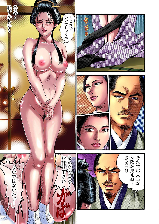 Gaticomi Vol.11 87