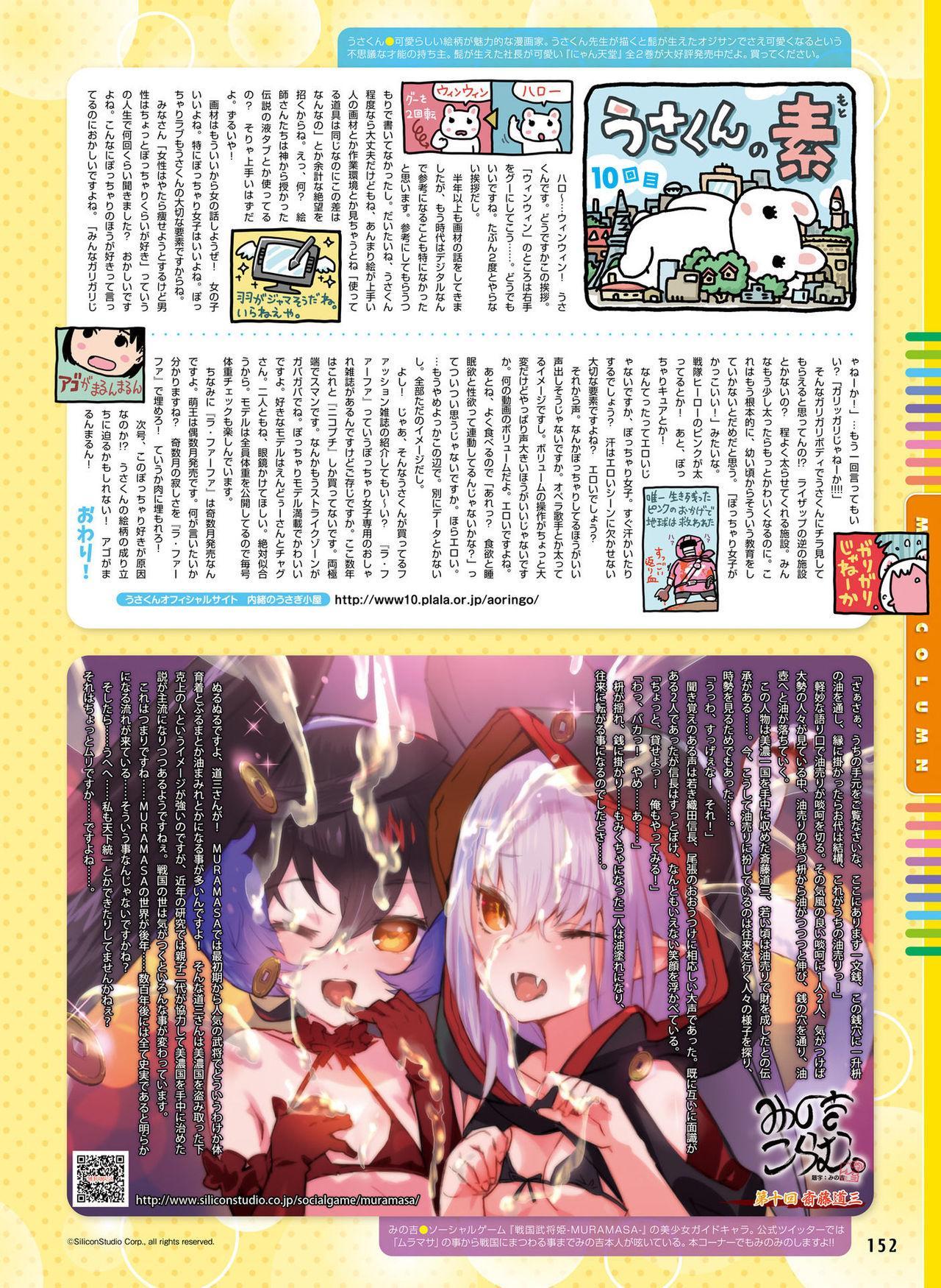 Dengeki Moeoh 2016-12 143
