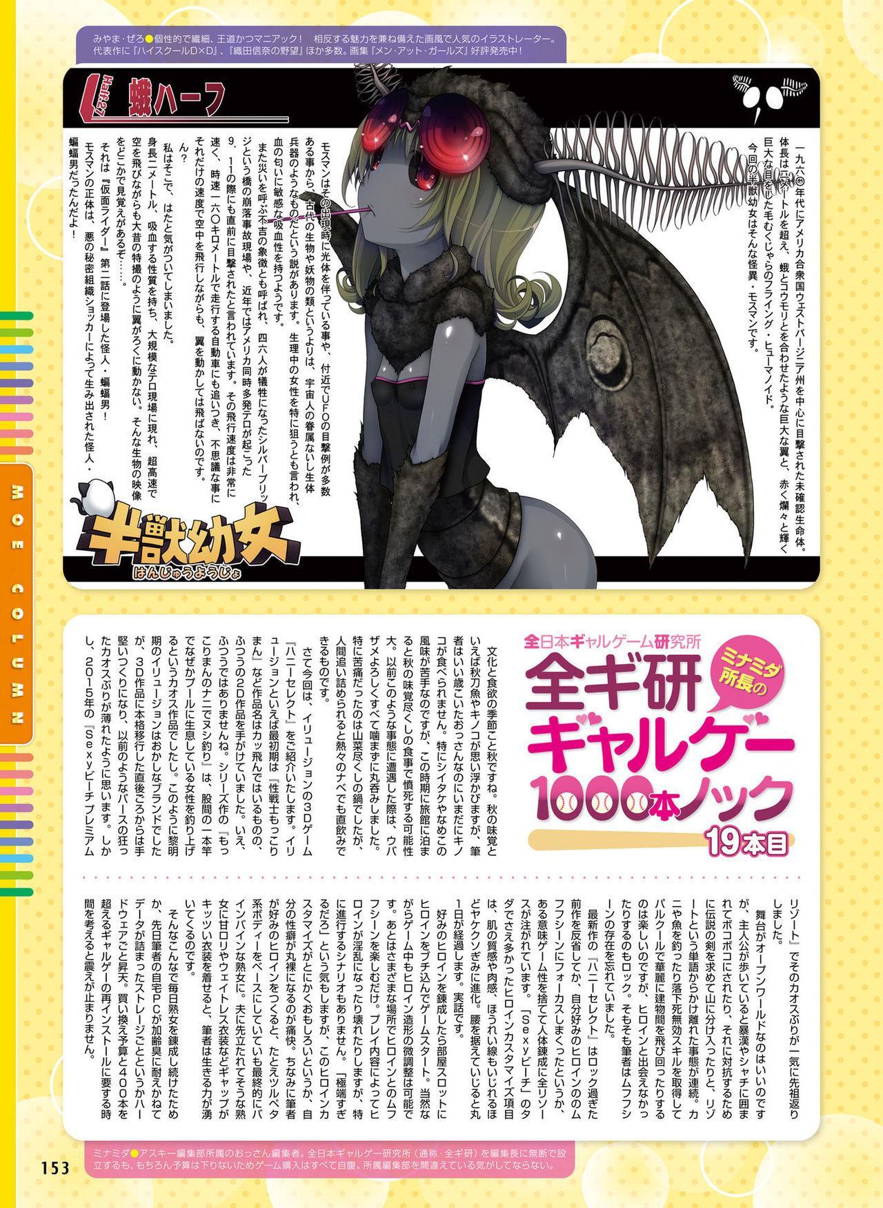 Dengeki Moeoh 2016-12 144