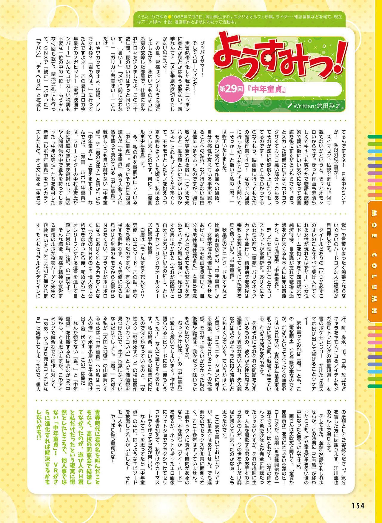 Dengeki Moeoh 2016-12 145
