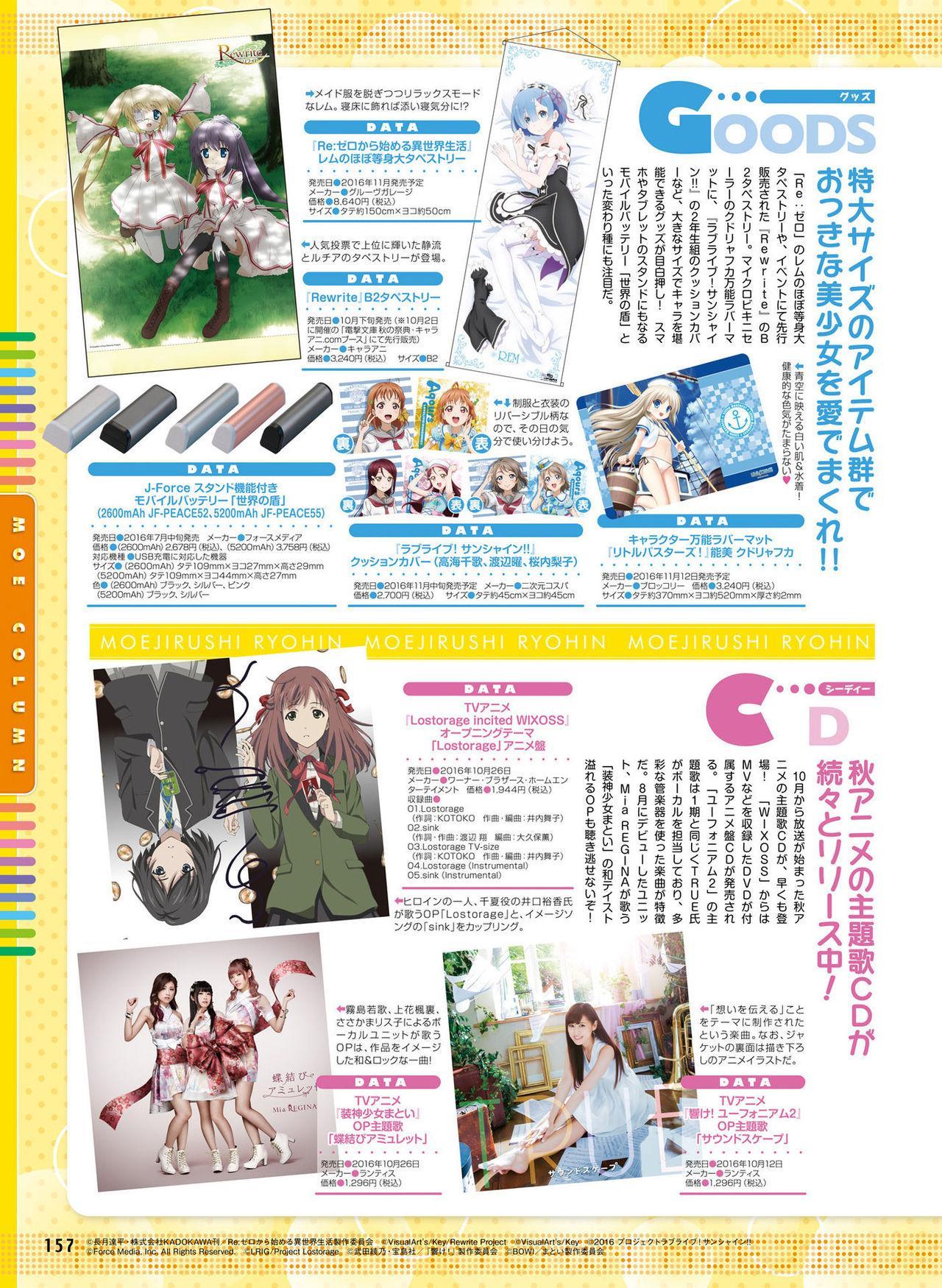Dengeki Moeoh 2016-12 148