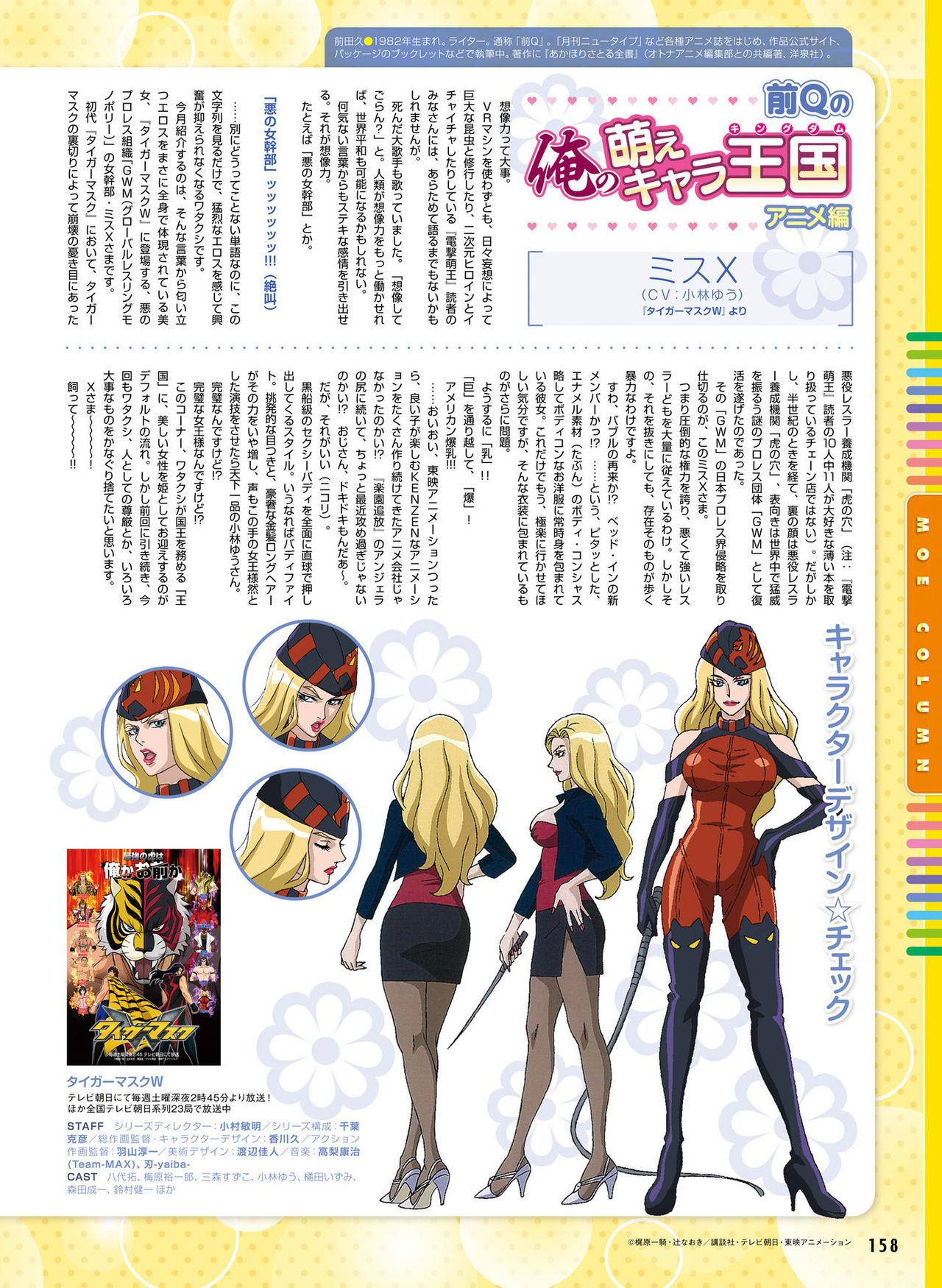 Dengeki Moeoh 2016-12 149