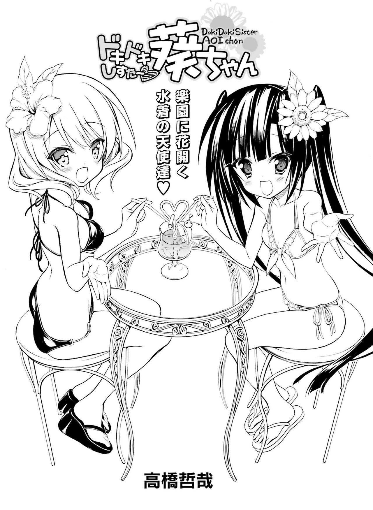Dengeki Moeoh 2016-12 156