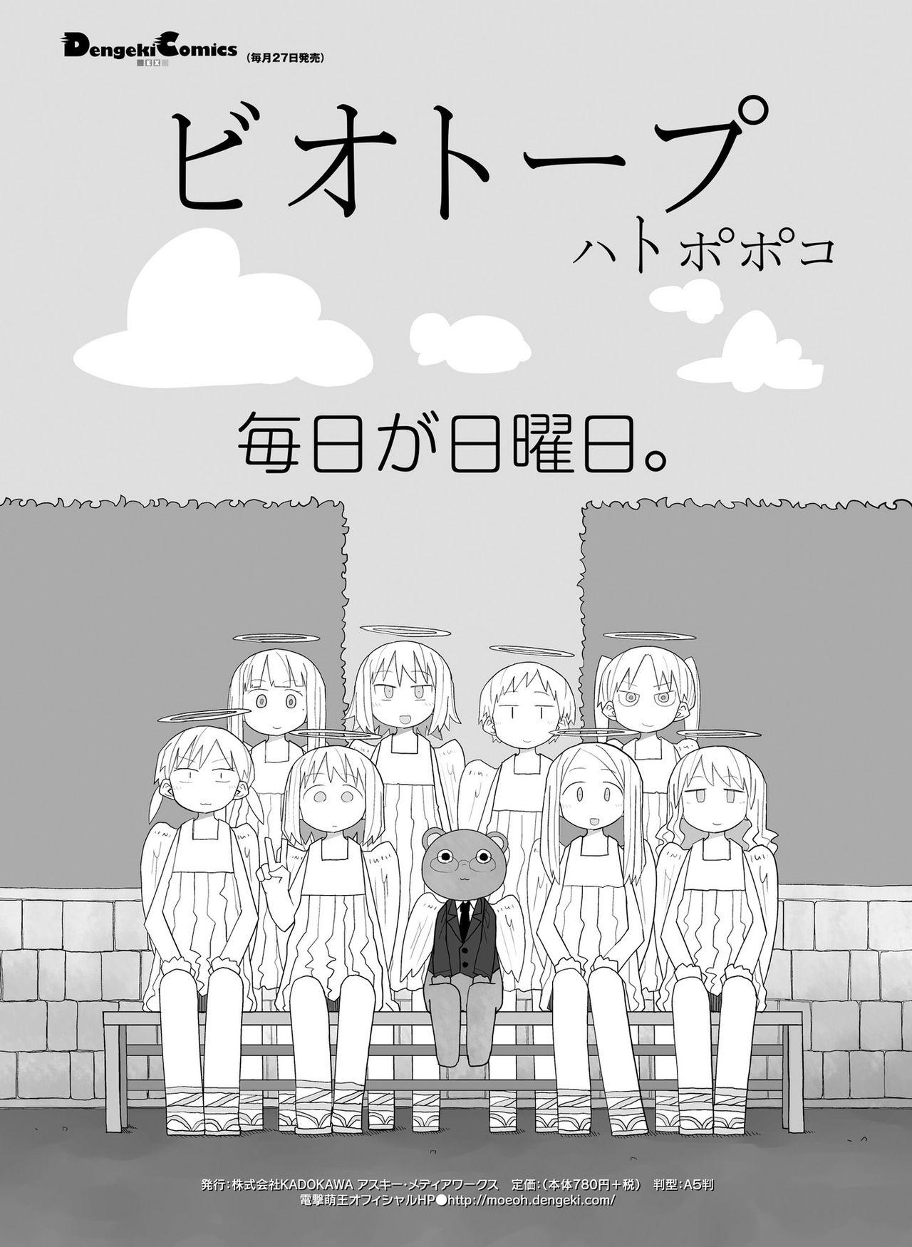 Dengeki Moeoh 2016-12 173
