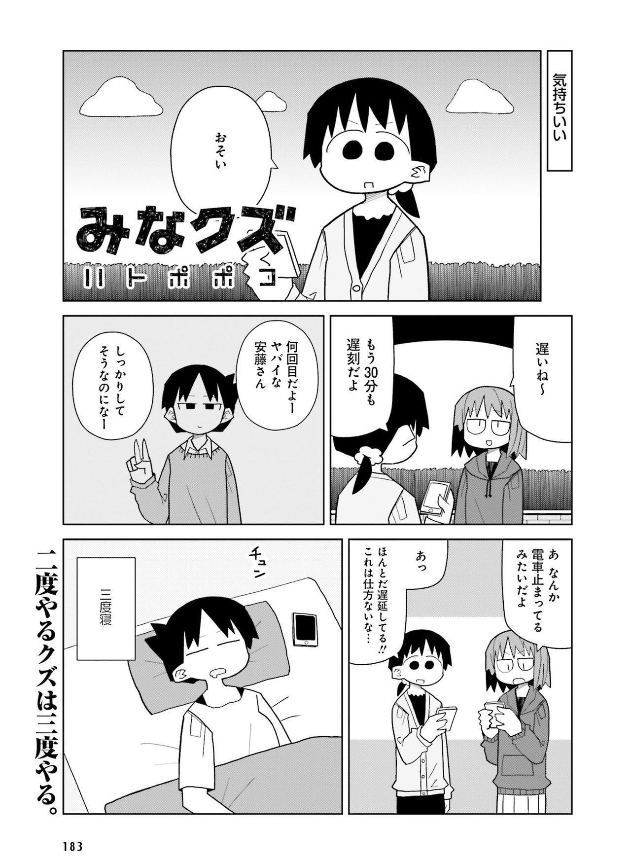 Dengeki Moeoh 2016-12 174