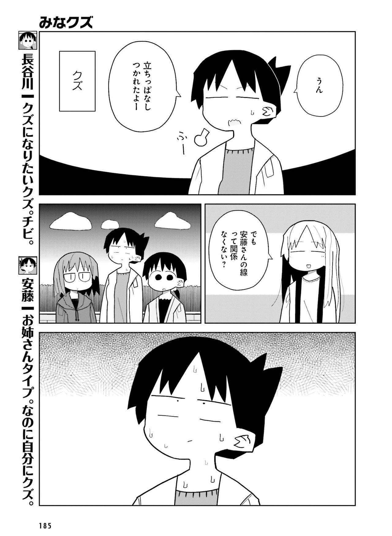 Dengeki Moeoh 2016-12 176