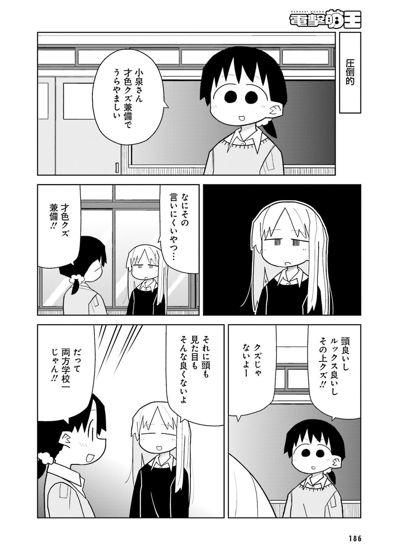 Dengeki Moeoh 2016-12 177