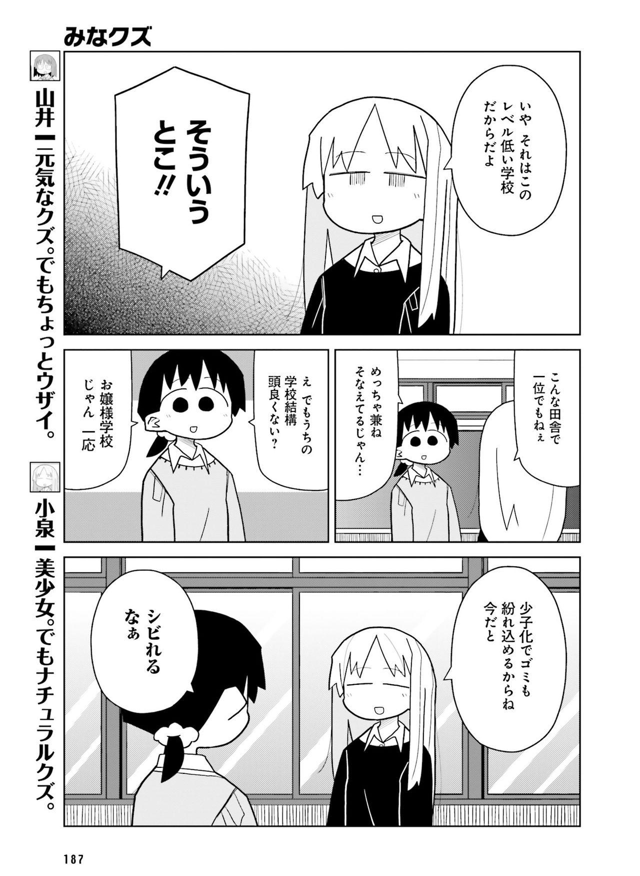 Dengeki Moeoh 2016-12 178