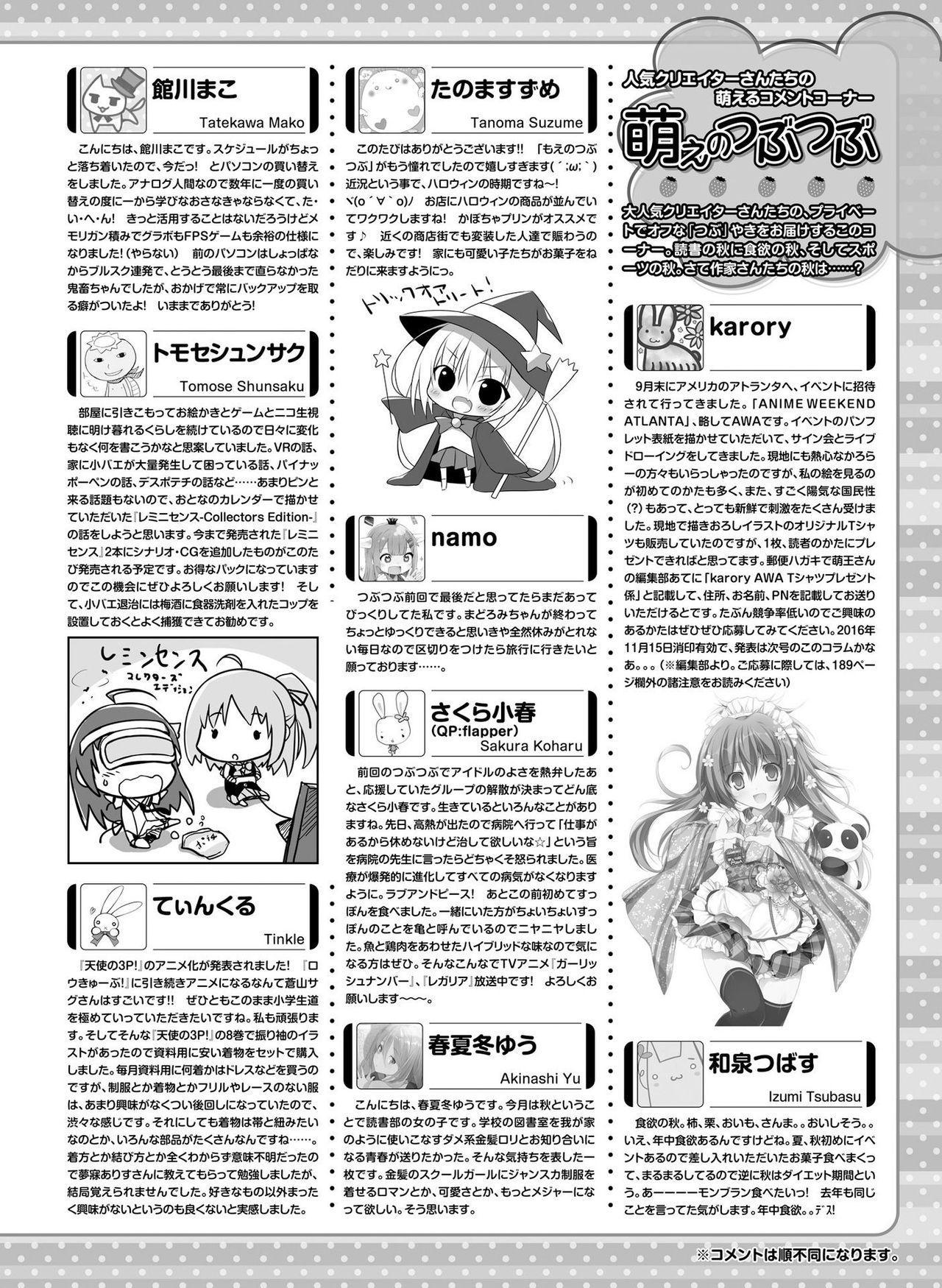Dengeki Moeoh 2016-12 183