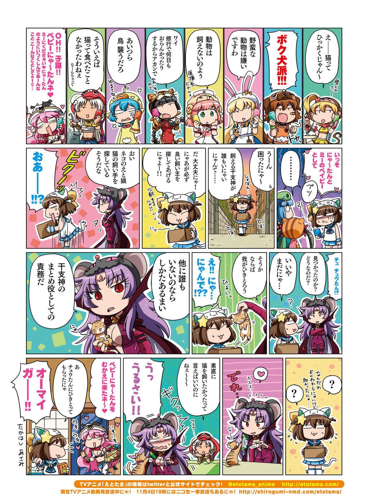 Dengeki Moeoh 2016-12 55