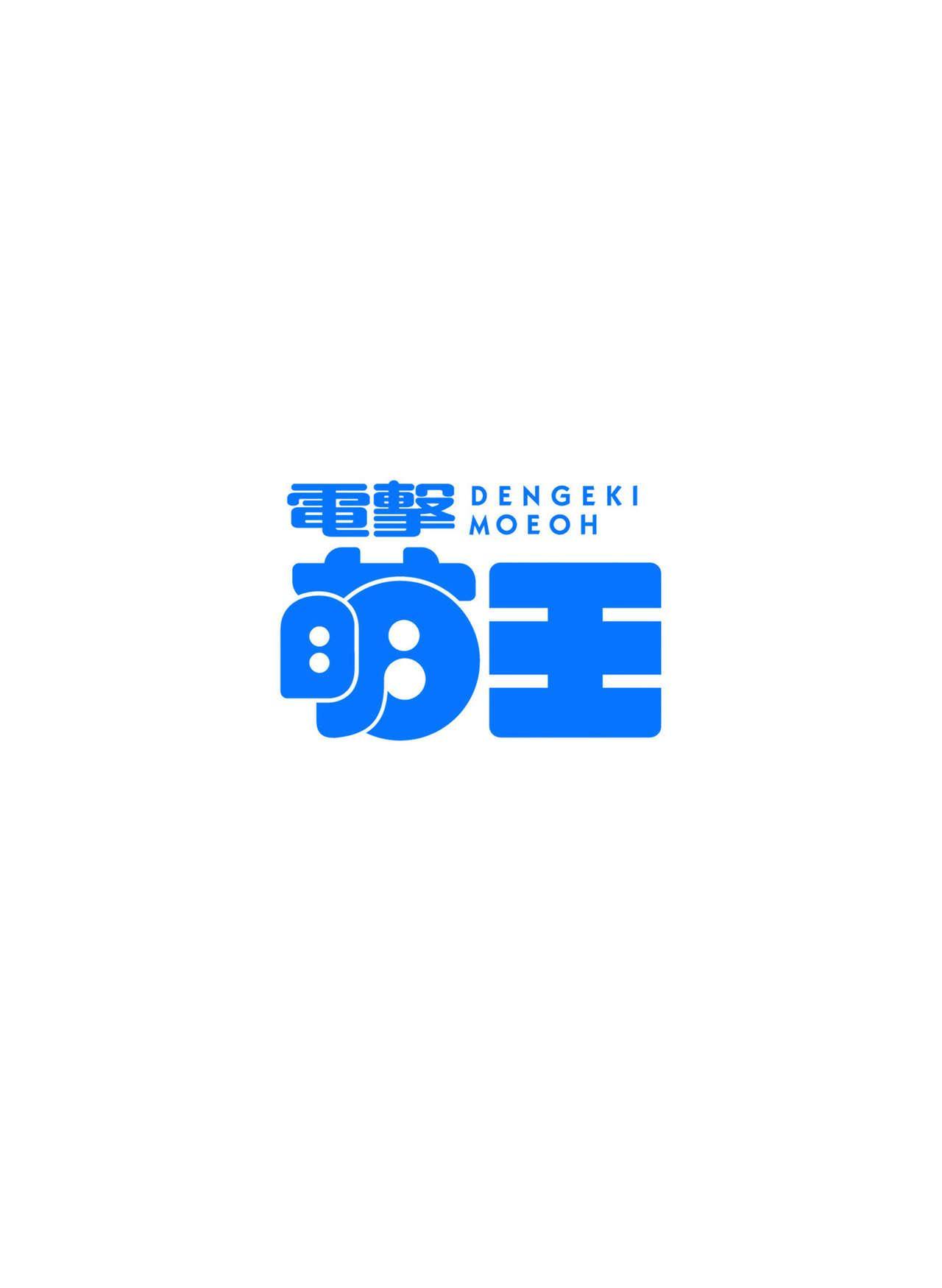 Dengeki Moeoh 2016-12 5