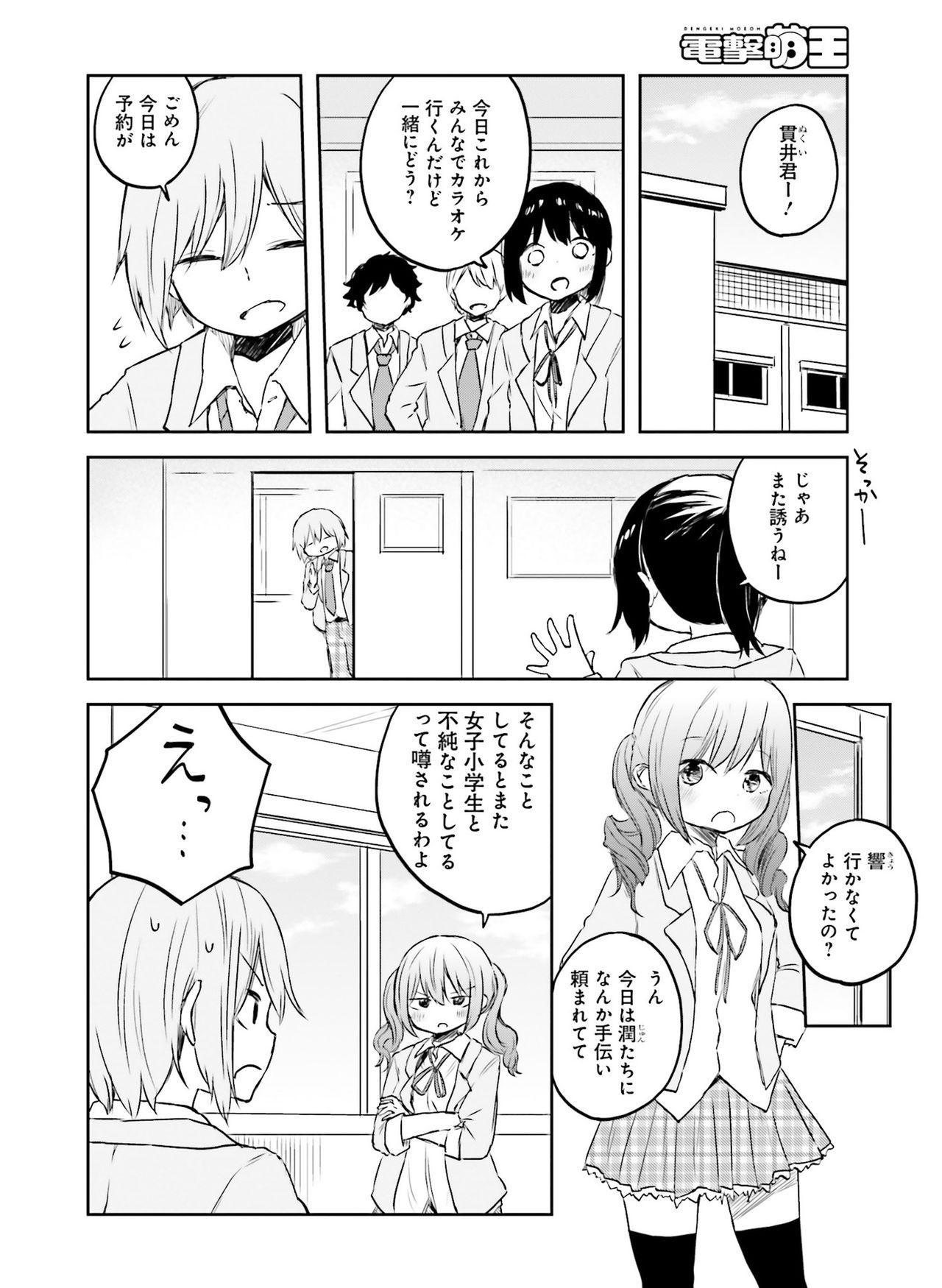 Dengeki Moeoh 2016-12 62