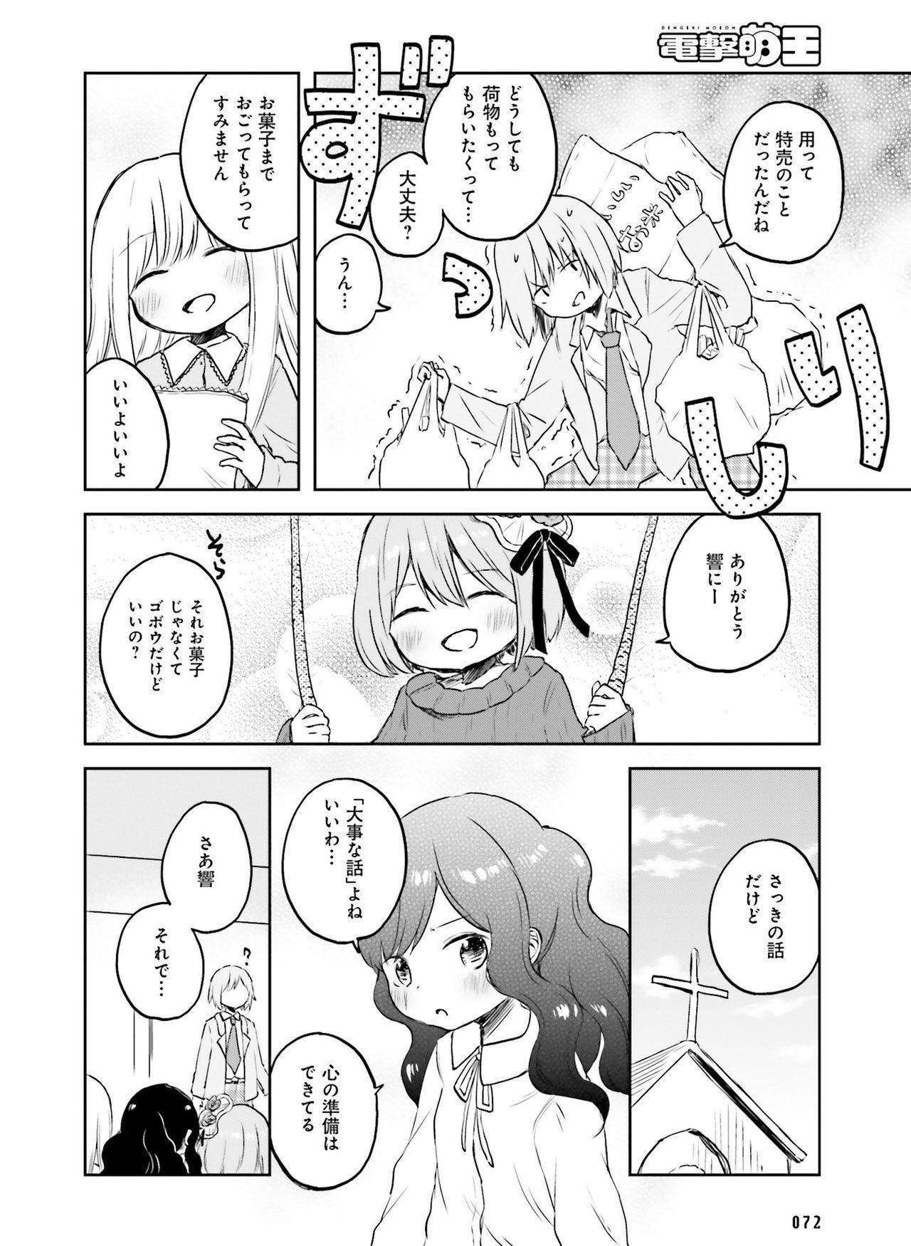 Dengeki Moeoh 2016-12 66