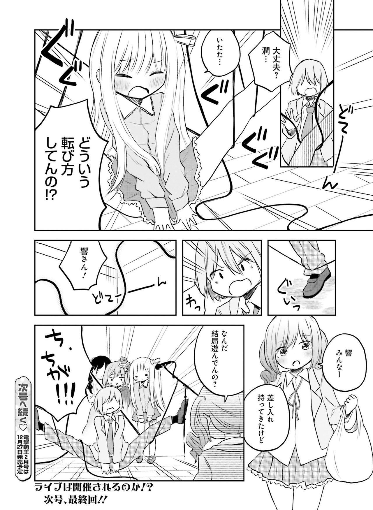 Dengeki Moeoh 2016-12 70