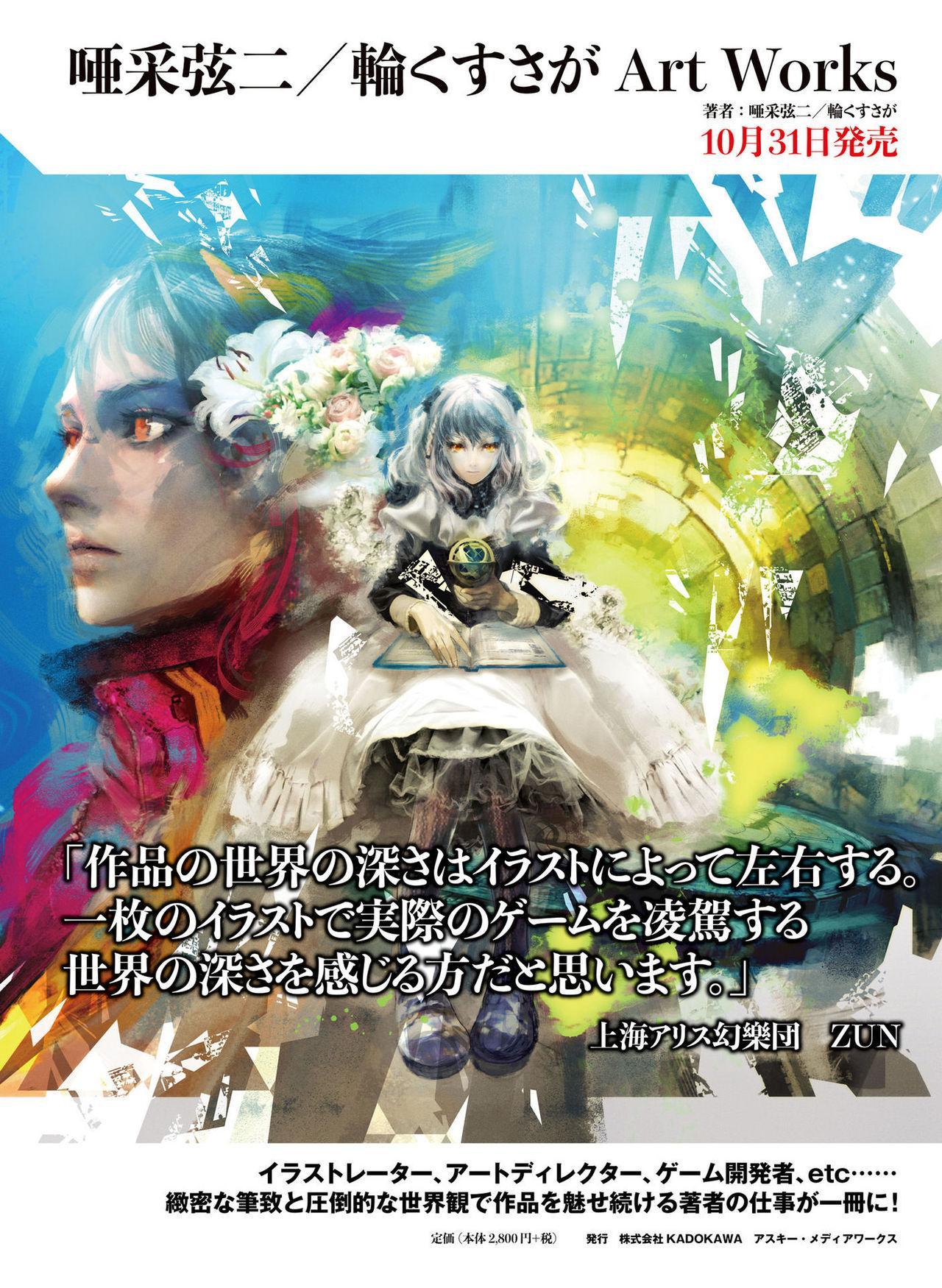 Dengeki Moeoh 2016-12 7
