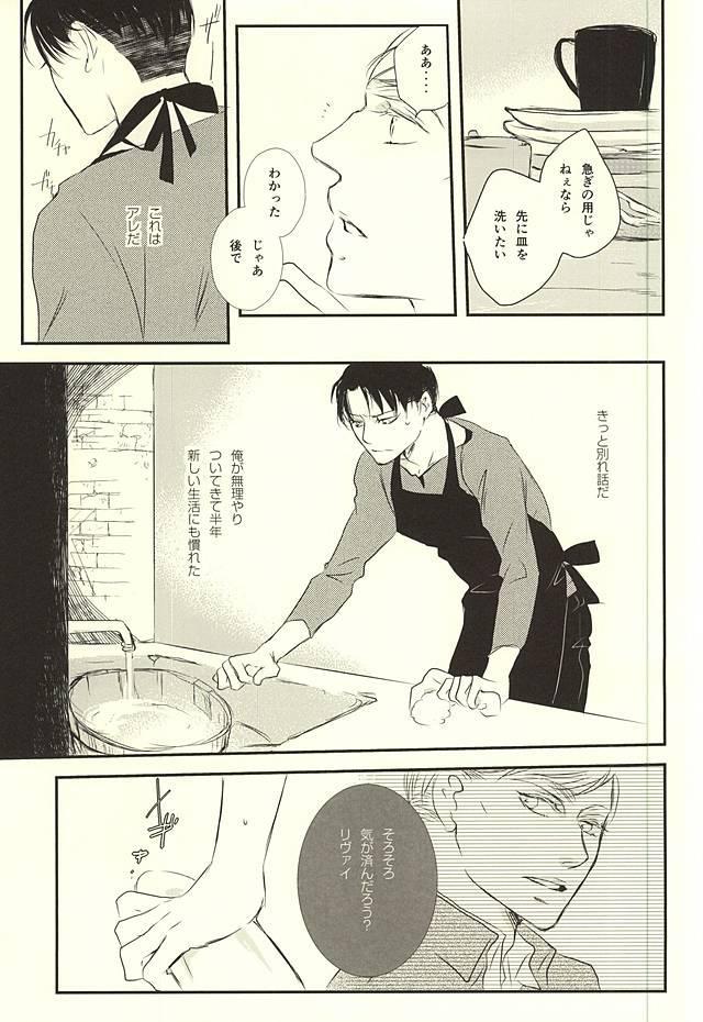 Kimi wa Ore no Shinzou o Tsukisasu Toge 9