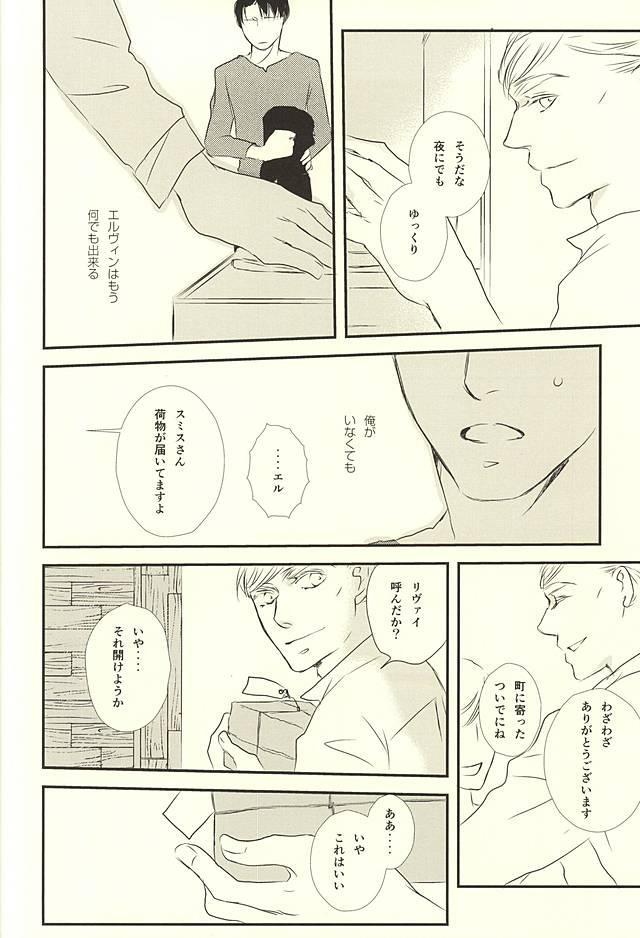 Kimi wa Ore no Shinzou o Tsukisasu Toge 12