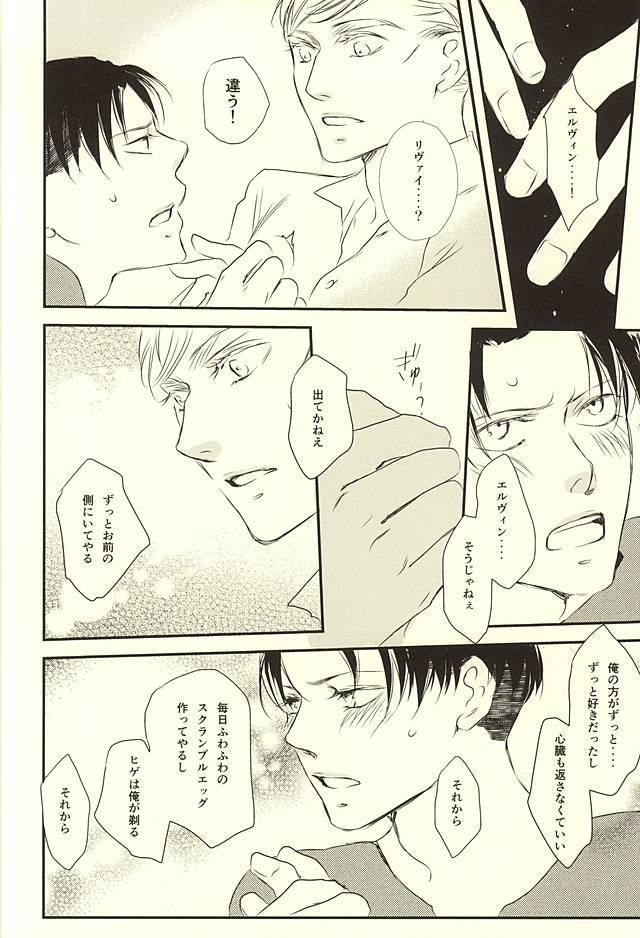 Kimi wa Ore no Shinzou o Tsukisasu Toge 16